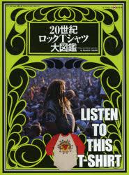 ◆◆20世紀ロックTシャツ大図鑑 LISTEN TO THIS T−SHIRT / 竹石安宏/著 / ワールドフォトプレス