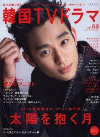 ◆◆もっと知りたい!韓国TVドラマ vol.53 / 共同通信社