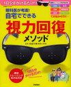 ◆◆眼科医が考案!自宅でできる視力回復メソッド 1日5分かけるだけ! / 本部千博/監修 / 学研プラス