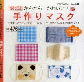 ◆◆かんたんかわいい!手作りマスク / ブティック社