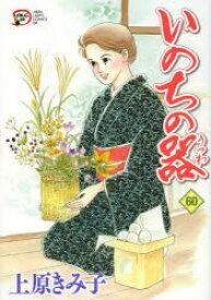 ◆◆いのちの器 60 / 上原きみ子/著 / 秋田書店