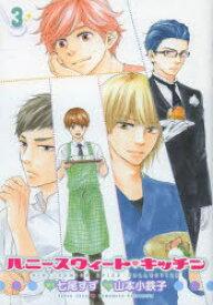 ◆◆ハニースウィート・キッチン 3 / 山本 小鉄子 画 / 幻冬舎コミックス