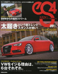◆◆eS4 EUROMOTIVE MAGAZINE No.46(2013SEP.) / 芸文社