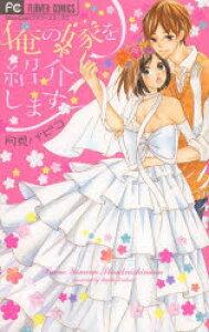 ◆◆俺の嫁を紹介します / 月見パピコ/著 / 小学館