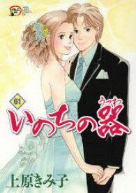 ◆◆いのちの器 61 / 上原きみ子/著 / 秋田書店