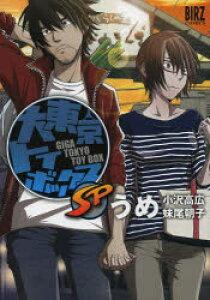 ◆◆大東京トイボックスSP / うめ 著 / 幻冬舎コミックス