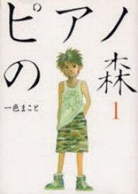 ◆◆ピアノの森 The perfect world of KAI 1 / 一色まこと/著 / 講談社