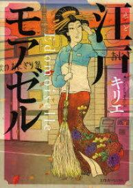 ◆◆江戸モアゼル / キリエ 著 / 幻冬舎コミックス