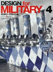 ◆◆ミリタリーデザイン Vol.4 / Kesaharu Imai/〔編〕 / ワールドフォトプレス