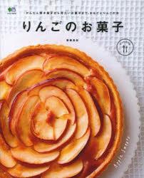 ◆◆りんごのお菓子 / 齋藤真紀/〔著〕 / エイ出版社