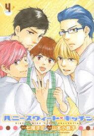 ◆◆ハニースウィート・キッチン 4 / 山本 小鉄子 画 / 幻冬舎コミックス
