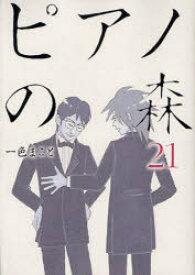 ◆◆ピアノの森 The perfect world of KAI 21 / 一色まこと/著 / 講談社