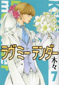 ◆◆ラヴミーテンダー 7 / 木々 著 / 幻冬舎コミックス