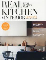◆◆REAL KITCHEN & INTERIOR SEASON2 / 本間美紀/編 / 小学館