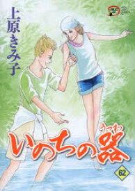 ◆◆いのちの器 62 / 上原きみ子/著 / 秋田書店