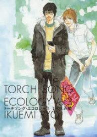 ◆◆トーチソング・エコロジー 3 / いくえみ綾/著 / 幻冬舎コミックス