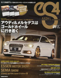 ◆◆eS4 EUROMOTIVE MAGAZINE No.48(2014JAN.) / 芸文社