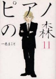 ◆◆ピアノの森 The perfect world of KAI 11 / 一色まこと/著 / 講談社