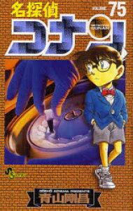 ◆◆名探偵コナン Volume75 / 青山剛昌/著 / 小学館
