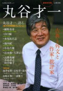 ◆◆丸谷才一 追悼総特集 古典と外文と作家・批評家 / 河出書房新社