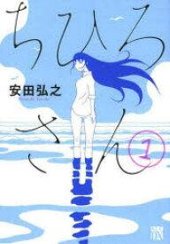 ◆◆ちひろさん 1 / 安田弘之/著 / 秋田書店