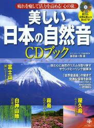 ◆◆美しい日本の自然音CDブック 富士山、白神山地などの音を67分! / 喜田圭一郎/著 / マキノ出版
