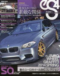 ◆◆eS4 EUROMOTIVE MAGAZINE No.50(2014MAY.) / 芸文社