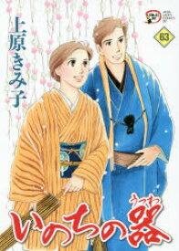 ◆◆いのちの器 63 / 上原きみ子/著 / 秋田書店