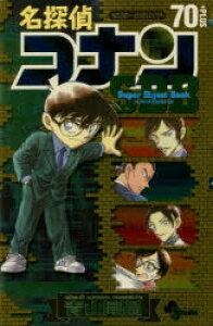 ◆◆名探偵コナン70+PLUSスーパーダイジェストブック サンデー公式ガイド / 青山剛昌/著 / 小学館