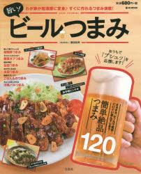◆◆旨い!ビールつまみ / 藤吉和男/著 / 宝島社