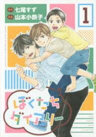 ◆◆ぼくたちダイアリー 1 / 山本 小鉄子 画 / 幻冬舎コミックス