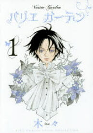 ◆◆バリエガーデン 1 / 木々 著 / 幻冬舎コミックス
