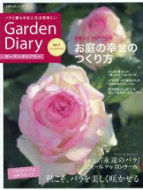 ◆◆ガーデンダイアリー バラと暮らせば人生は倍楽しい Vol.2 / 八月社