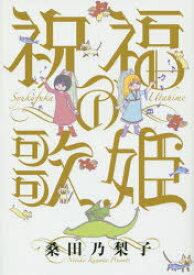 ◆◆祝福の歌姫 / 桑田 乃梨子 著 / 幻冬舎コミックス