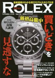 ◆◆リアルロレックス Vol.13(2015) / 交通タイムス社