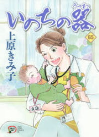 ◆◆いのちの器 65 / 上原きみ子/著 / 秋田書店