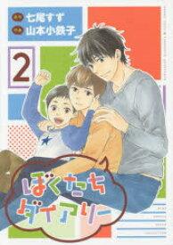 ◆◆ぼくたちダイアリー 2 / 山本 小鉄子 画 / 幻冬舎コミックス