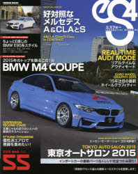 ◆◆eS4 EUROMOTIVE MAGAZINE NO.55(2015MAR.) / 芸文社