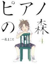 ◆◆ピアノの森 The perfect world of KAI 4 / 一色まこと/著 / 講談社