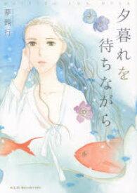 ◆◆夕暮れを待ちながら / 夢路行/著 / 秋田書店