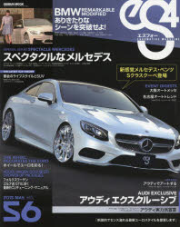 ◆◆eS4 EUROMOTIVE MAGAZINE NO.56(2015MAY.) / 芸文社