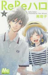 ◆◆ReReハロ(リリハロ) 7 / 南塔子/著 / 集英社