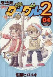 ◆◆魔法陣グルグル2 4 / 衛藤 ヒロユキ 著 / スクウェア・エニックス