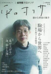 ◆◆平田オリザ 総特集 静かな革命の旗手 / 河出書房新社