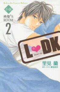 ◆◆小説L・DK柊聖'S ROOM 2 / 里見蘭/著 渡辺あゆ/原作・イラスト / 講談社
