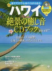 ◆◆ハワイ絶景の癒し音CDブック / 喜田圭一郎/著 / マキノ出版