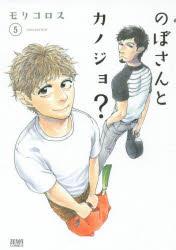 ◆◆のぼさんとカノジョ? 5 / モリコロス 著 / ノース・スター