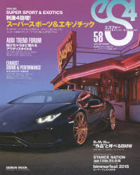◆◆eS4 EUROMOTIVE MAGAZINE No.58(2015SEPTEMBER) / 芸文社