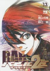 ◆◆バビル2世ザ・リターナー 13 / 横山光輝/原作 野口賢/漫画 / 秋田書店
