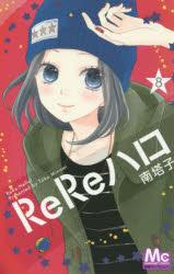 ◆◆ReReハロ(リリハロ) 8 / 南塔子/著 / 集英社